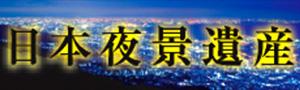 日本夜景遺産