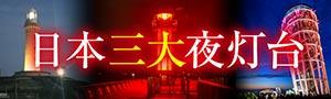 日本三大夜灯台