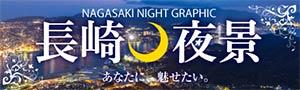 長崎ノ夜景