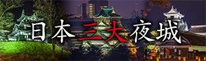 日本三大夜城