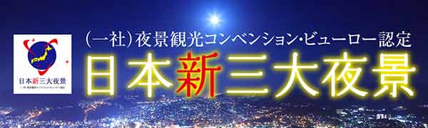 日本三大夜景都市