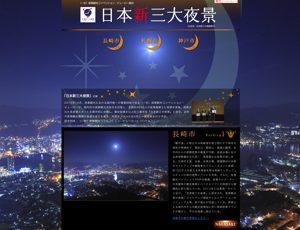 『日本新三大夜景』 (正式名:日本新三大夜景都市) 公式WEBサイトを開設!