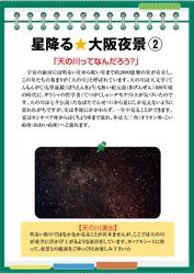 work_sakishima_summer01