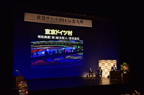 works2014_illumi_summit01