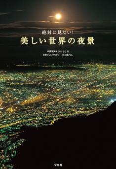 『絶対に見たい!美しい世界の夜景』出版