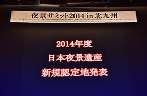 2014年度「日本夜景遺産」新規認定事業