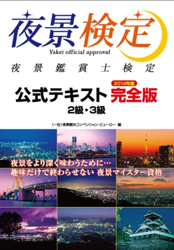 『夜景検定公式テキスト2級・3級(2014年度完全版&追補版)』発売