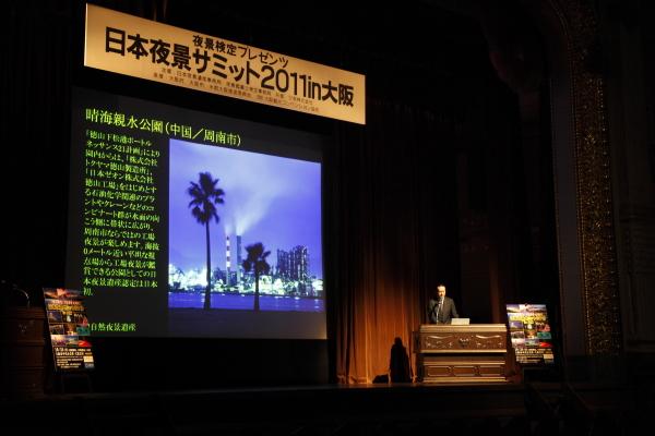 「日本夜景サミット2011 in 大阪(第三回夜景サミット)」開催