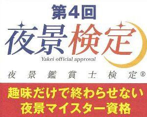 第四回「夜景観賞士検定」開催