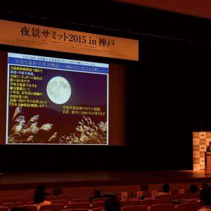 work_summit2015_02