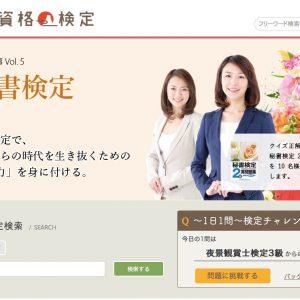 日本の資格検定20170127