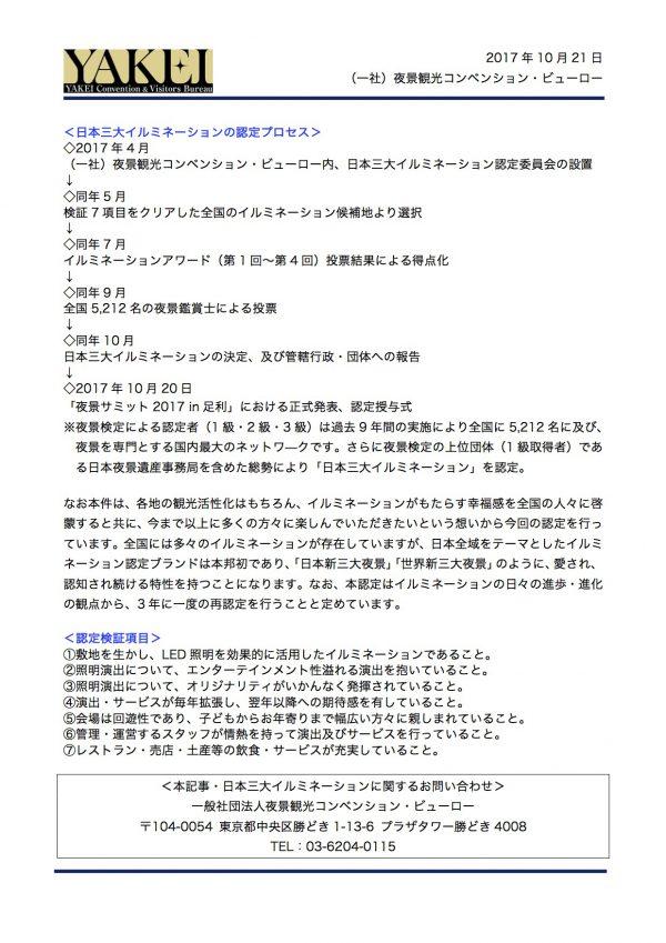 【最終】日本三大イルミ発表201710213