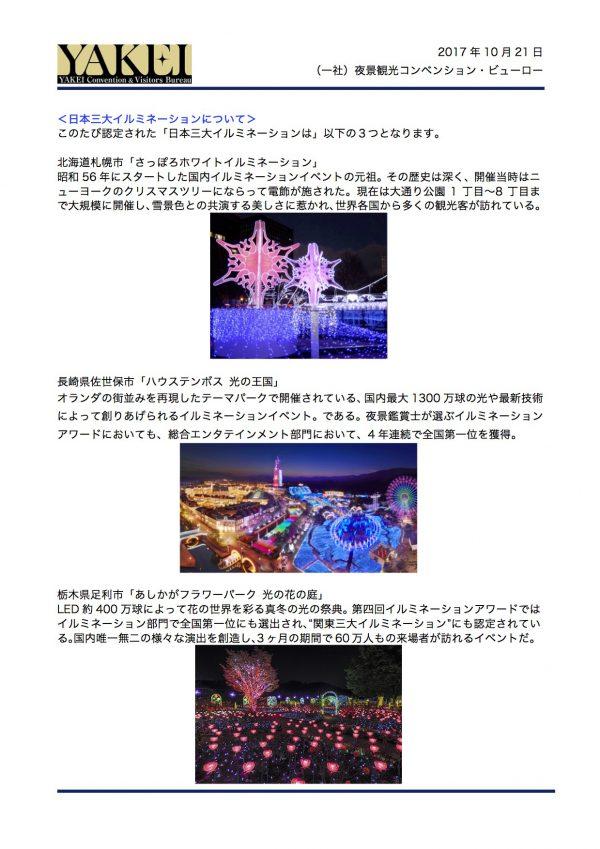 【最終】日本三大イルミ発表20171021 2