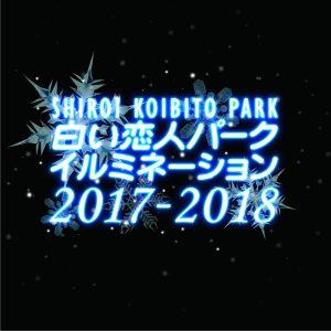 白い恋人パークイルミネーション2017-2018_加工