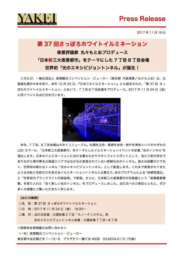 【最終版】プレスリリース20171119