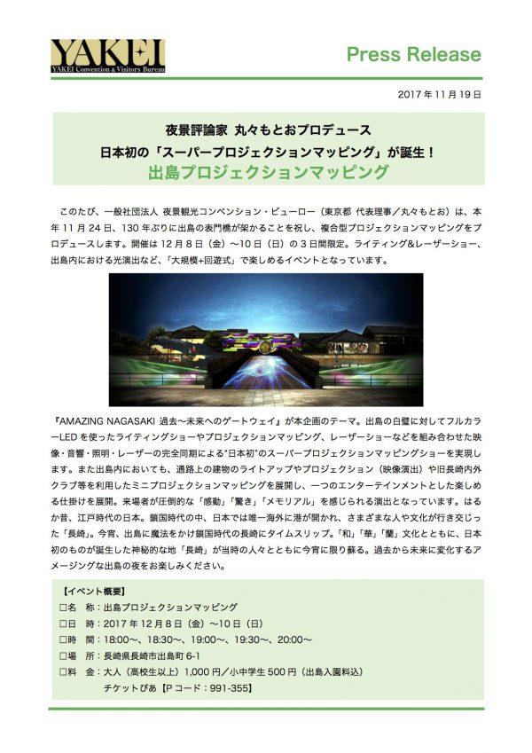 【最終版】出島プレスリリース20171119