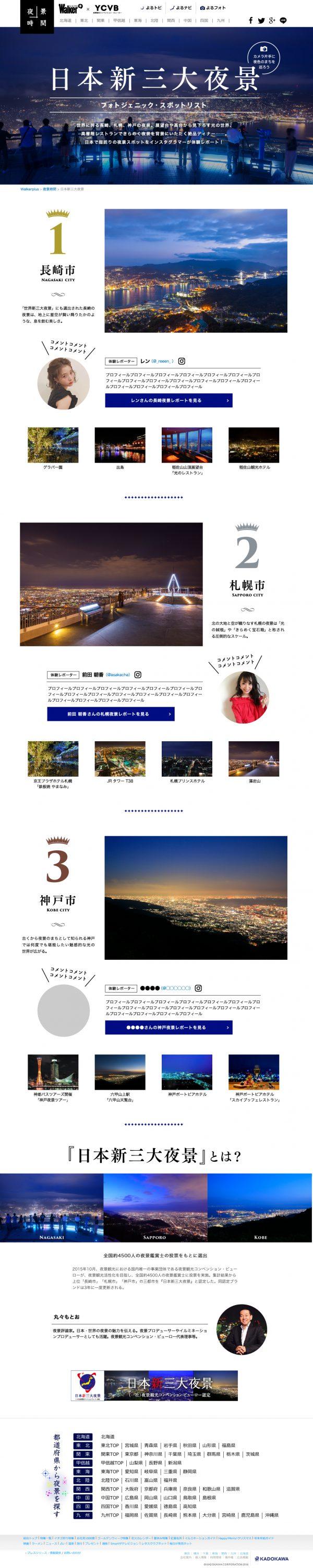 日本新三大夜景TOP_171020