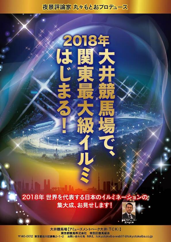 大井イルミ/冬ぴあ2017広告/B1用