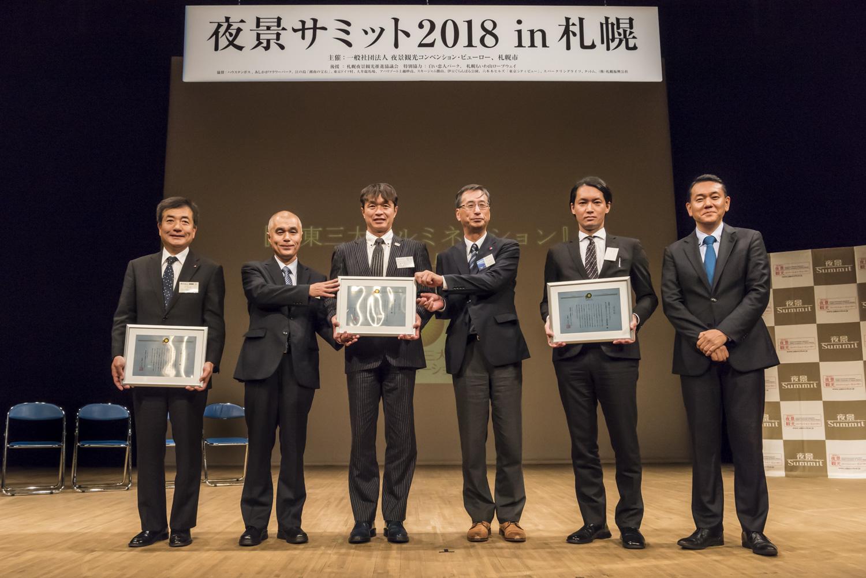 関東三大イルミネーション』2018...