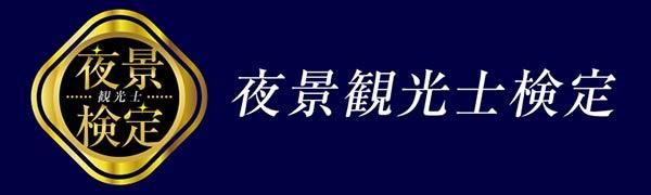 夜景鑑賞士検定