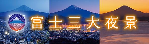 富士三大夜景